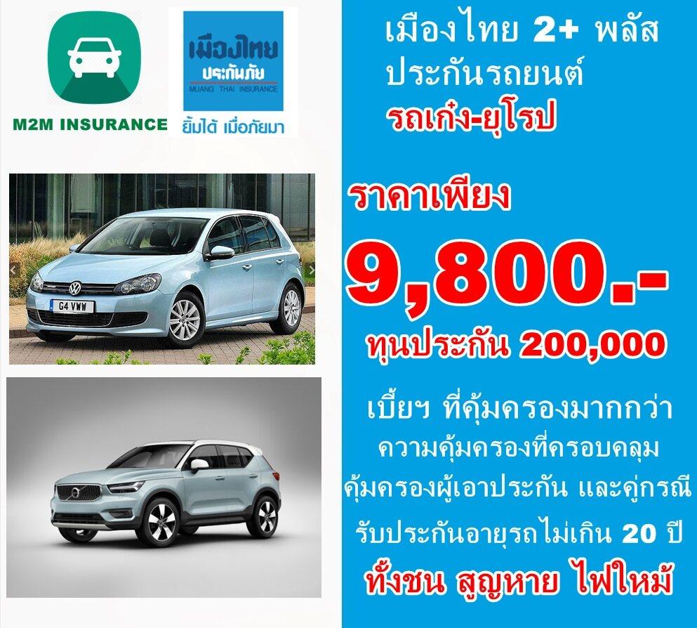 ประกันภัย ประกันภัยรถยนต์ เมืองไทยประเภท 2+ พลัส (รถเก๋ง ยุโรป) ทุนประกัน 200,000 เบี้ยถูก คุ้มครองจริงทันที 1 ปี