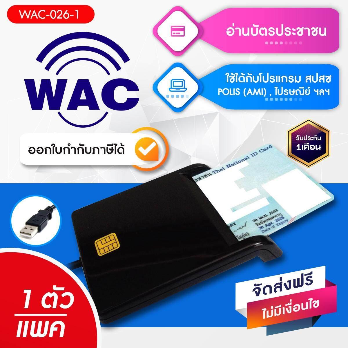 Wac-026-1 (pack1) - อุปกรณ์อ่านบัตรแบบอเนกประสงค์ Smart Card Reader เครื่องอ่านบัตรประชาชนสมาร์ทการ์ด สเปค Ictเสียบบัตรแนวนอน แพค 1 ตัว  (ไม่มีโปรแกรม).