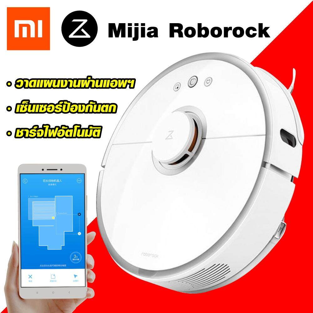 【แพ็คส่งใน 1 วัน】Xiaomi Mijia Roborock S50 (Global Version) หุ่นยนต์อัจฉริยะทำความสะอาด มีระบบการทำงานอย่างชาญฉลาด กวาดและถูในตัวเดียวกัน สั่งงานผ่านแอปฯ แบตเตอรี่ขนาดใหญ่ [ประกันนาน 6 เดือน] / Thaisuperphone