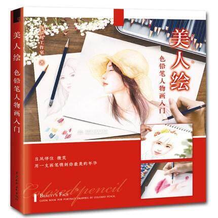 หนังสือสอนวาดภาพคน และสอนระบายสีไม้ ชุด ใบหน้าที่งดงาม.