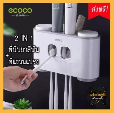 Ecocoอุปกรณ์เก็บแปรงสีฟัน  บีบยาสีฟันอัตโนมัติ อัตโนมัติ ที่บีบยาสีฟัน(035).