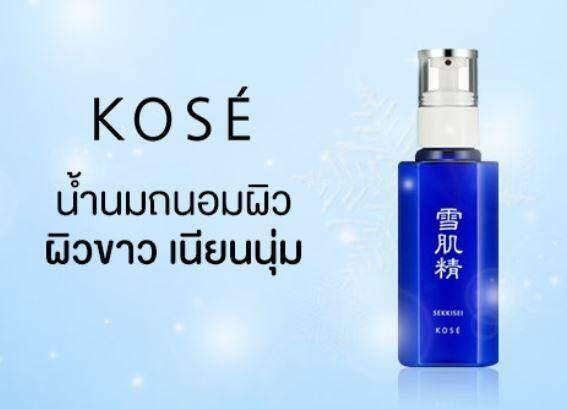 โปรโมชั่น Kose Sekkisei Emulsion 70ml.