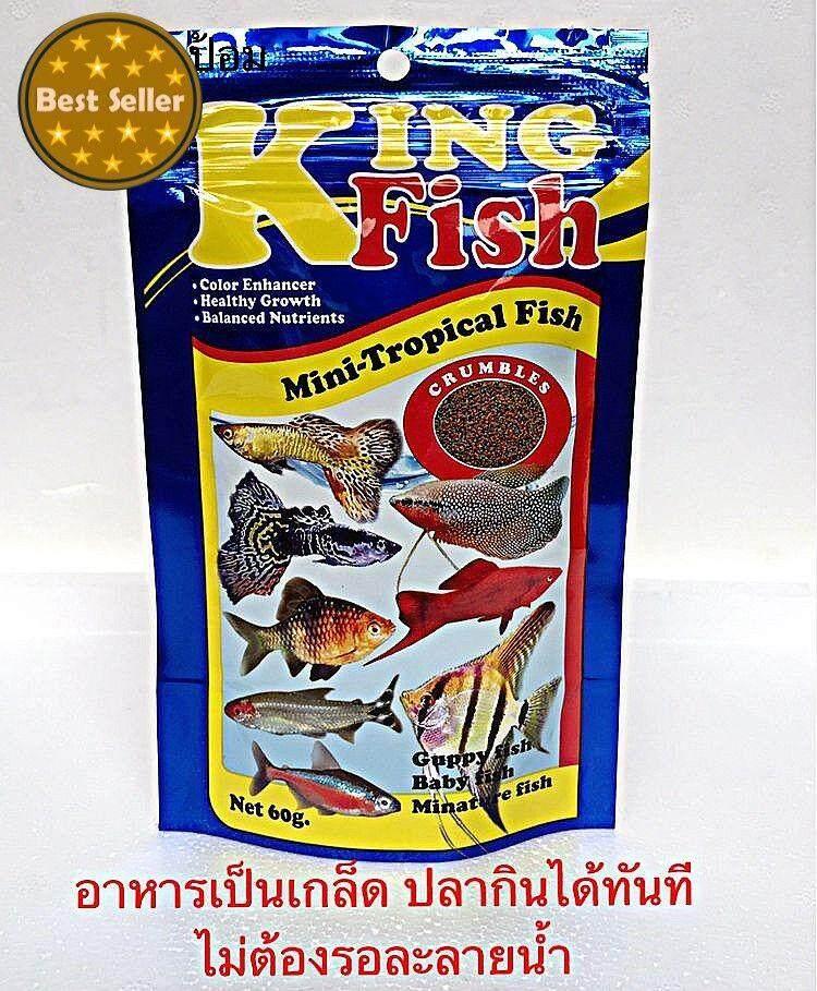 King Fish อาหารปลาเล็ก ลูกปลา ปลาหางนกยูง ปลานีออน ขนาด 60 กรัม.