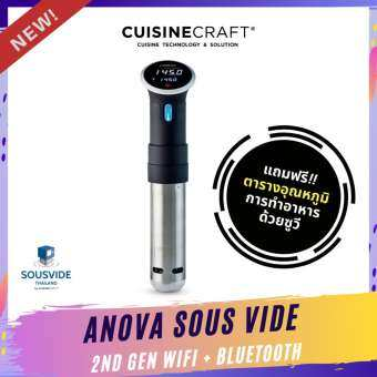 Anova Sous Vide NEW Wifi + Bluetooth Precision Cooker 900W เครื่องซูวี Anova New Wifi, 220V, EU & THAILAND PLUG-