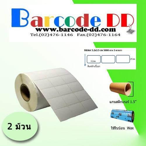 สติกเกอร์บาร์โค้ด กึ่งมันกึ่งด้าน ขนาด 3.2x2.5 Cm 5000 ดวง/ม้วน แพ็คละ 2 ม้วน แกน 1.5 นิ้ว.