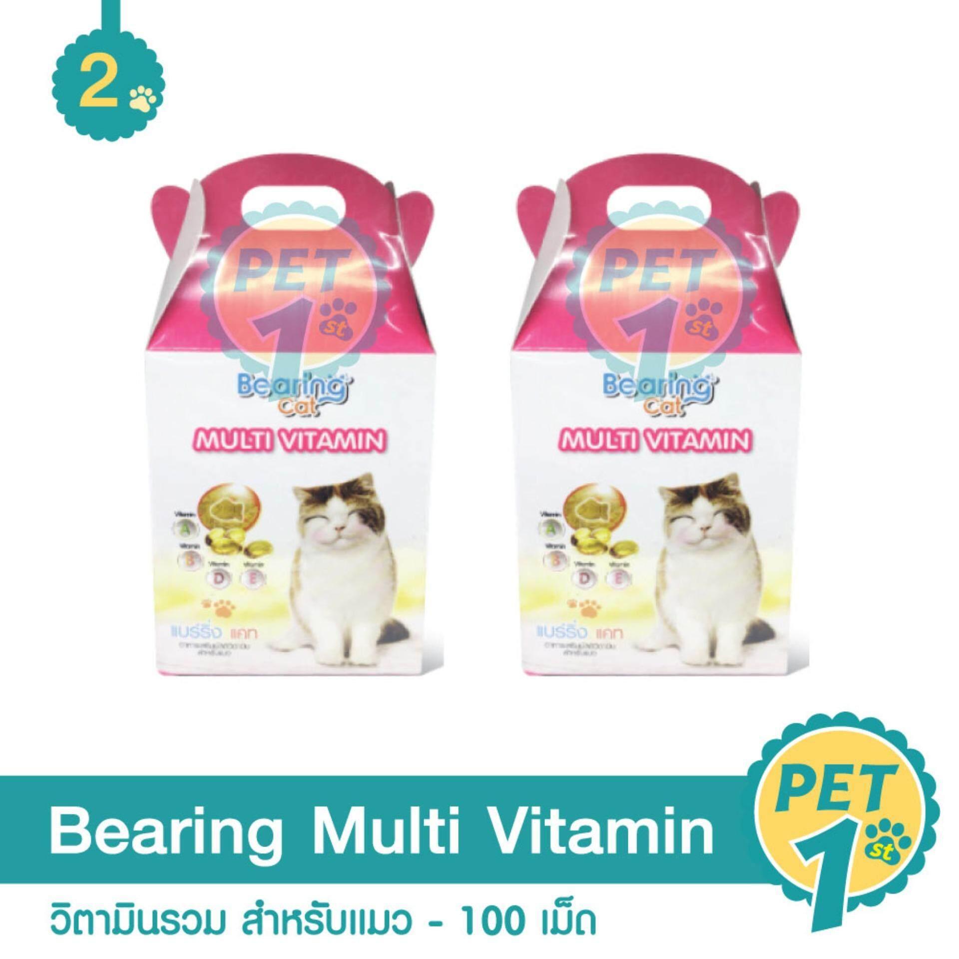 Bearing Multi Vitamin วิตามินรวม สำหรับแมว 100 เม็ด - 2 กล่อง By Pet First.