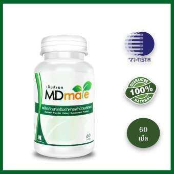 MDmate ผลิตภัณฑ์เสริมอาหาร เอ็มดีเมท 625 มิลลิกรัม 60 เม็ด-