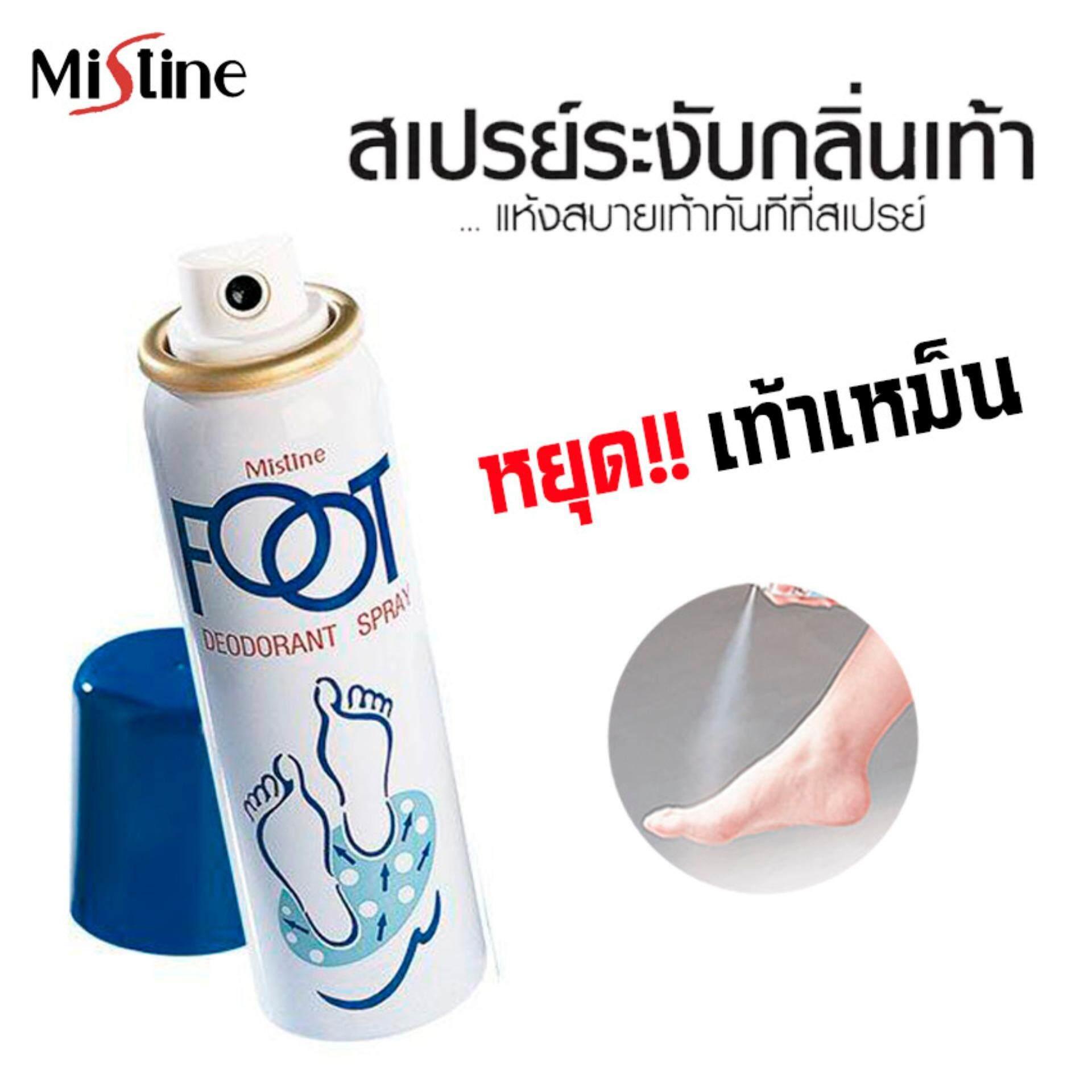Mistine Foot Deodorant Spray 65ml. มิสทิน สเปรย์ระงับกลิ่นเท้า สเปรย์แห้งระงับกลิ่นเท้า ทำให้เท้าแห้งสบาย หอมสดชื่น ไม่เหม็นอับ 168 Thai Shop By 168 Thai Shop.