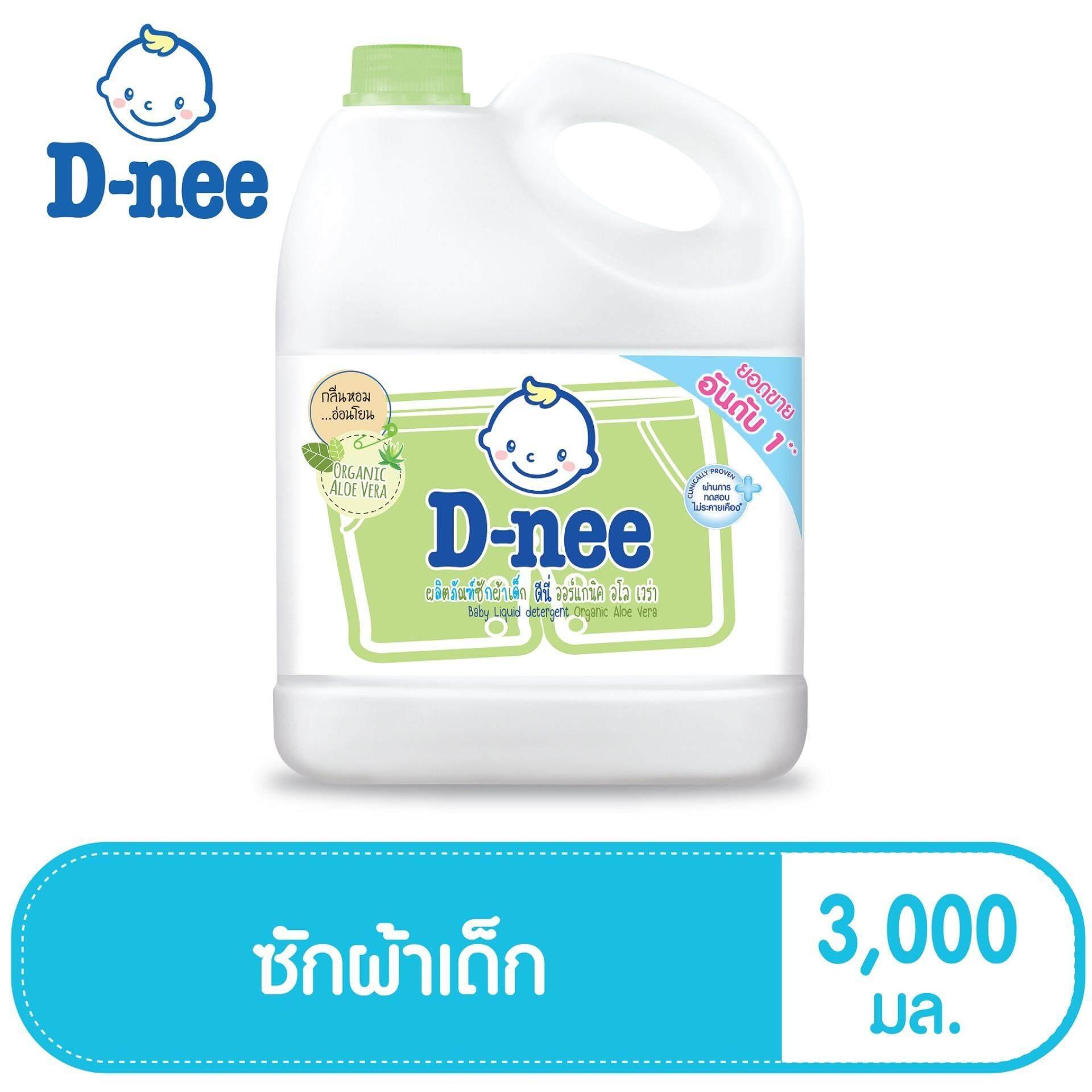 D-Nee Baby Liquid Detergent Organic Aloe Vera 3000 Ml ผลิตภัณฑ์ซักผ้าเด็ก ดีนี่ออร์แกนิค อโล เวร่า 3000 มล. By Lazada Retail D-Nee.