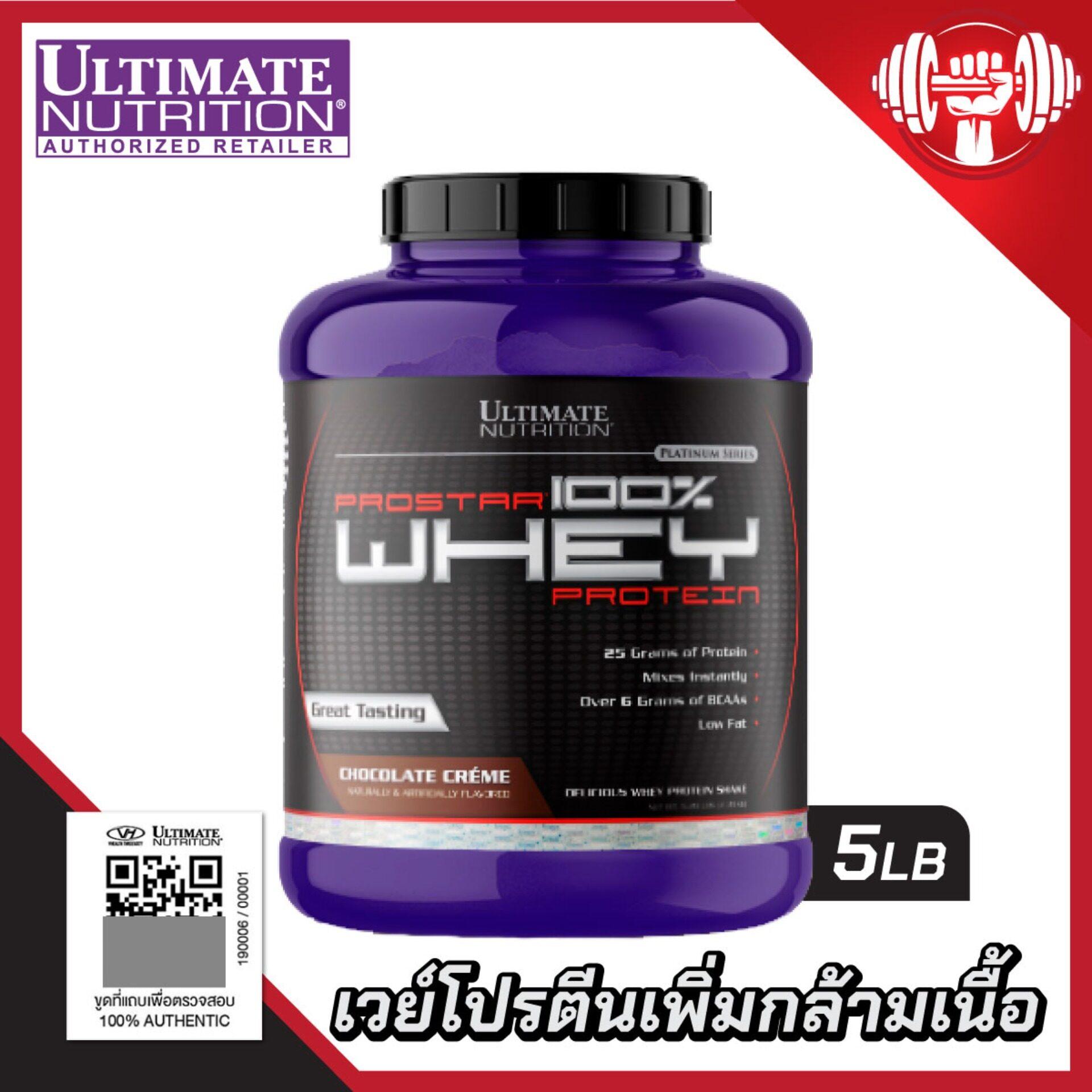ULTIMATE NUTRITION - PROSTAR Whey Protein 5.28 Lbs พร้อมส่ง!!!