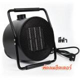 ขาย Deep Black Ptc Ceramic Fan Heater พัดลมทำความร้อน พัดลมฮีตเตอร์ เครื่องปรับอุณหภูมิ เครื่องทำความร้อน ทรงกลม ประหยัดพลังงาน รุ่น Fhc Bk 1 ขนาดเล็ก ให้ความอบอุ่นแก่ร่างกาย สีดำ ใหม่