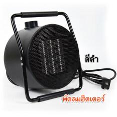 ซื้อ Deep Black Ptc Ceramic Fan Heater พัดลมทำความร้อน พัดลมฮีตเตอร์ เครื่องปรับอุณหภูมิ เครื่องทำความร้อน ทรงกลม ประหยัดพลังงาน รุ่น Fhc Bk 1 ขนาดเล็ก ให้ความอบอุ่นแก่ร่างกาย สีดำ ออนไลน์ กรุงเทพมหานคร