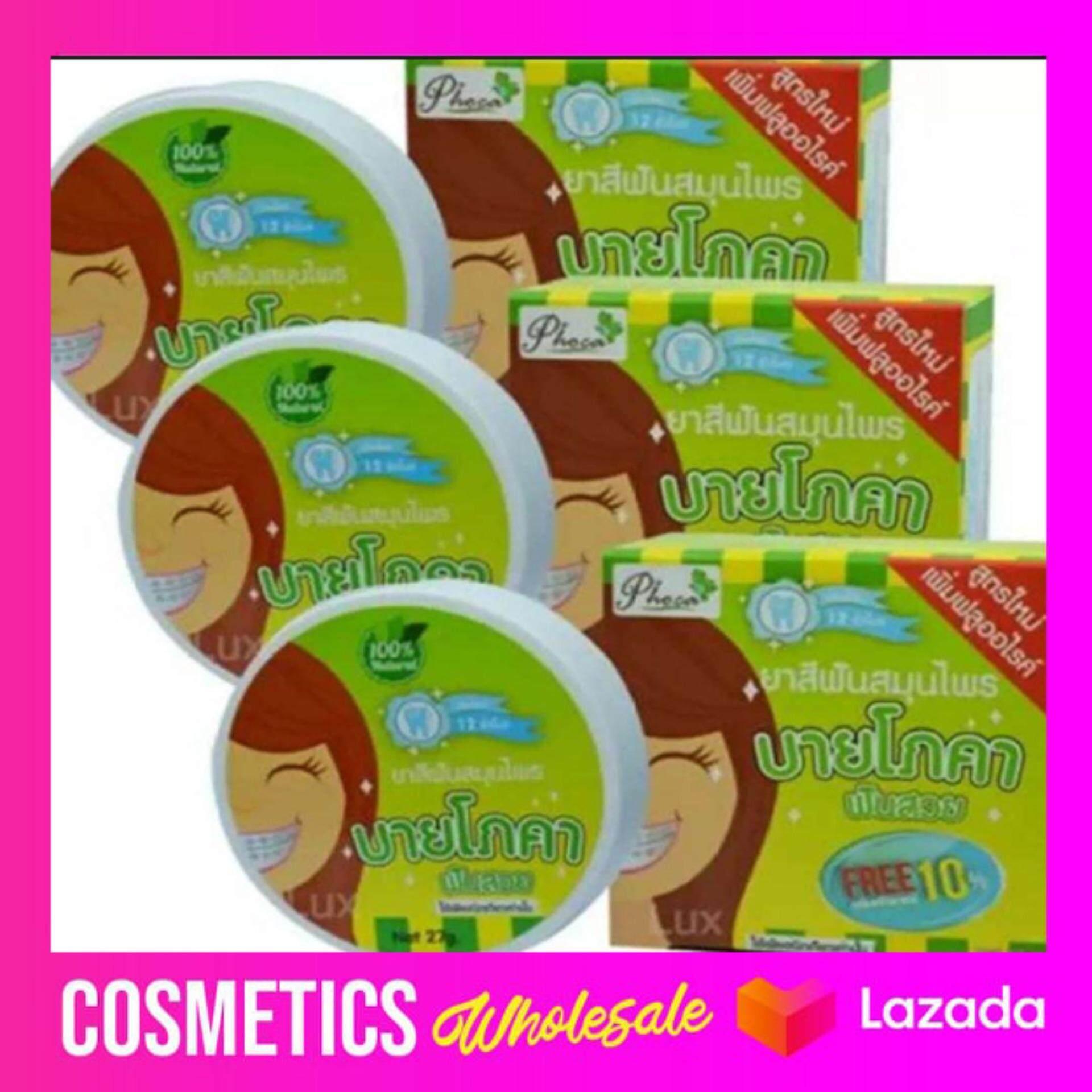 ( 3 ชิ้น/แท้100%/พร้อมส่ง) ยาสีฟัน สมุนไพร ฟันสวย บาย โภคา by phoca โพคา ฟันสวย 25 กรัม/1ตลับ