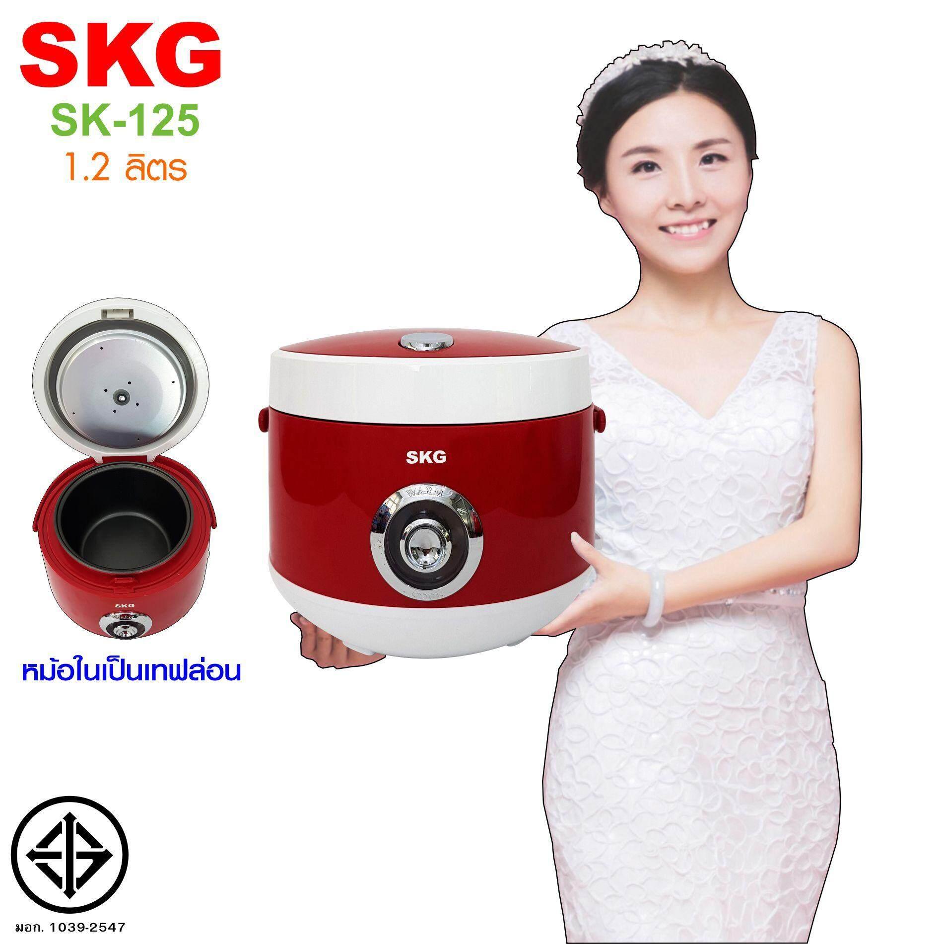 SKG หม้อหุงข้าวอุ่นทิพย์ 1.2 ลิตร  รุ่น SK-125