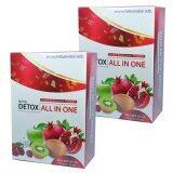 ราคา Detox All In One ดีท๊อกซ์ ออลล์ อิน วัน 2 กล่อง 10 ซอง กล่อง Detox All In One ใหม่