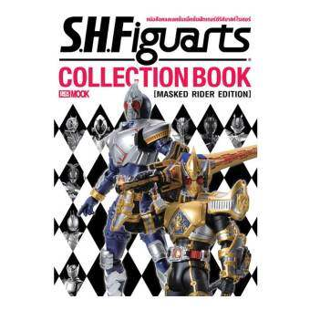 DEXPRESS S.H.Figuarts Collection Book Kamen Rider Hen-