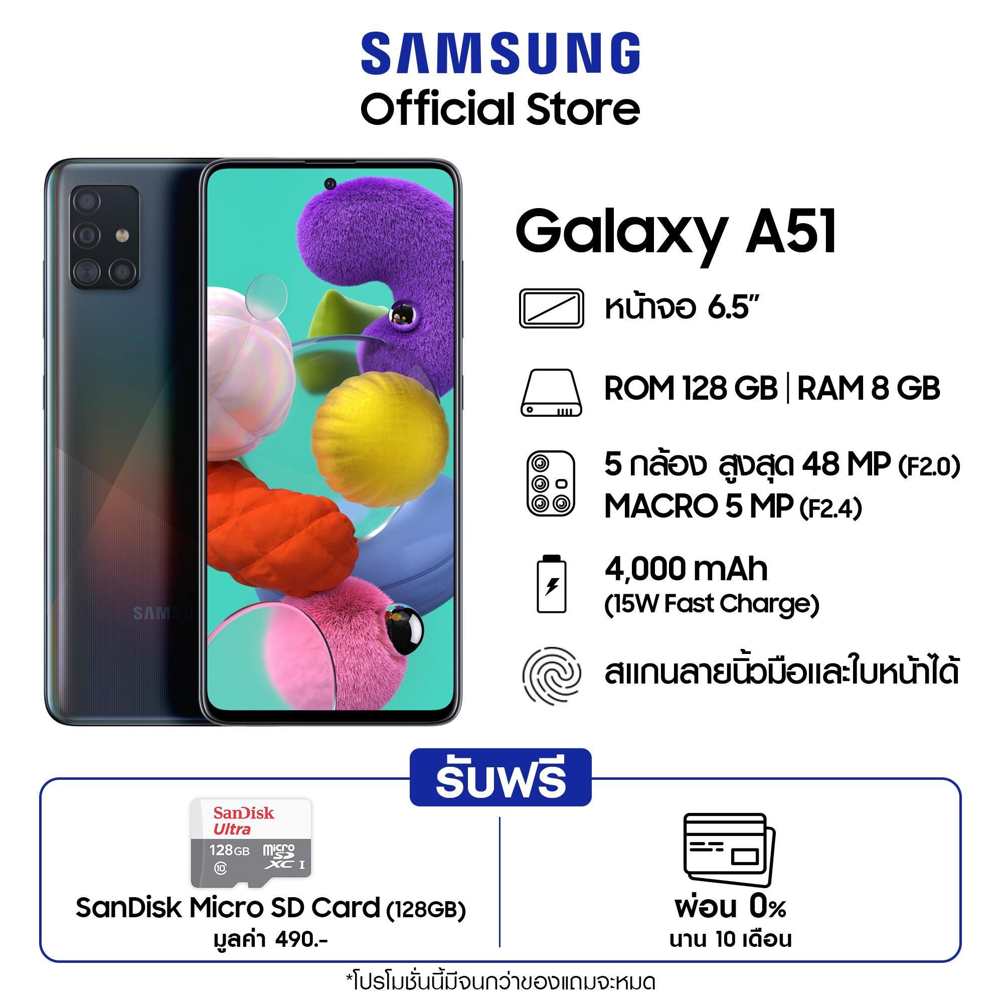Samsung Galaxy A51 (8/128GB) แถมฟรี SD card 128 GB มูลค่า 490 บาท (โทรศัพท์มือถือ)