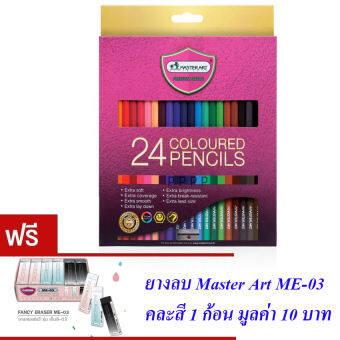 Master Art มาสเตอร์อาร์ต ดินสอสี สีไม้ 24 แท่ง 24 สี รุ่นมาสเตอร์ซีรี่ย์(MASTER SERIES)*(แถมฟรียางลบ 1 ก้อน)*