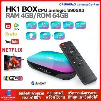 HK1 BOX (64GB ROM )CPU S905x3 รุ่นใหม่ แรงสุด Ram4/Rom64 Wifi 5G Bluetooth Lan1,000MB Android box ThaiBoxShop