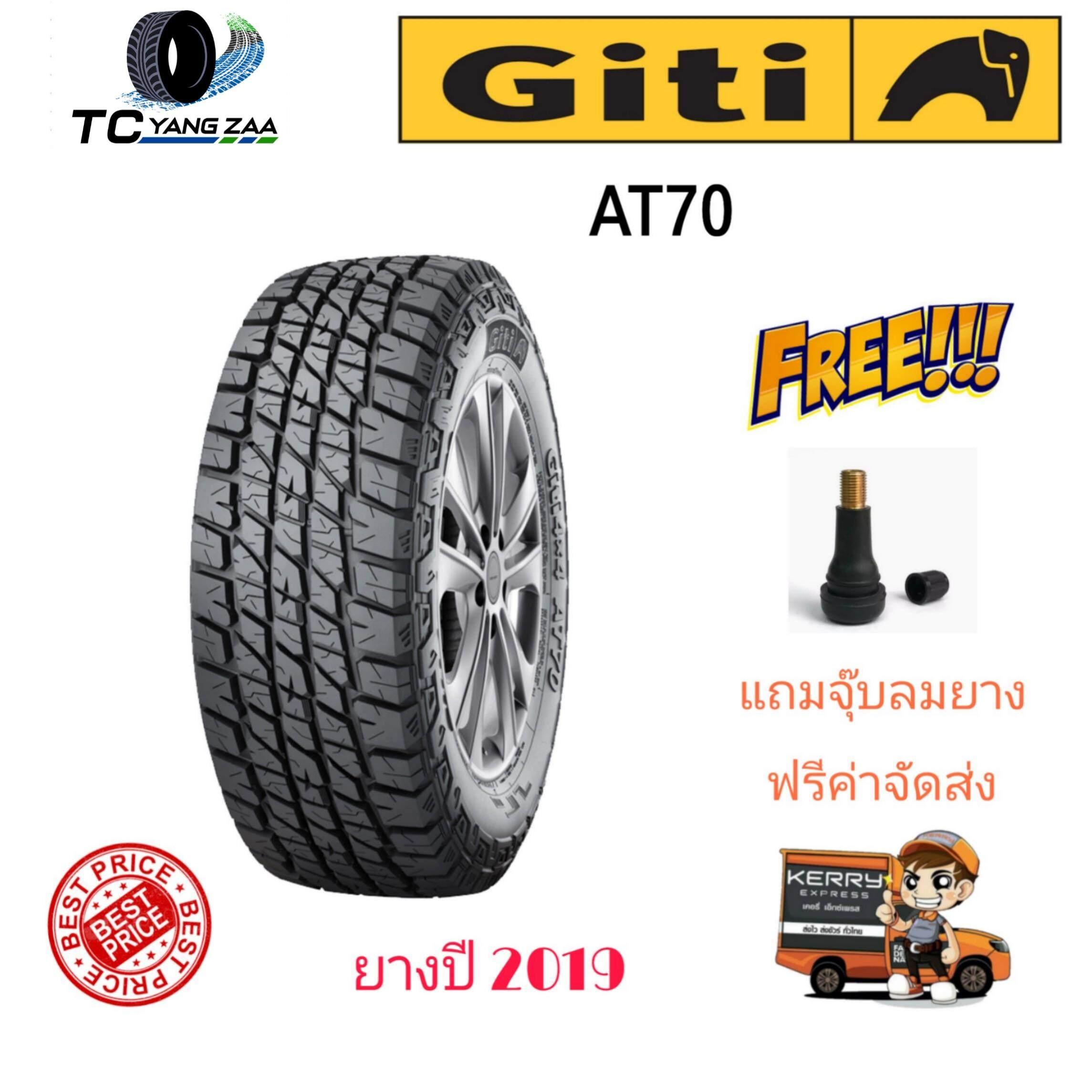 ยางรถยนต์ Giti 265/60r18 (ขอบ18) At70 แถมจุ๊บลมยาง.