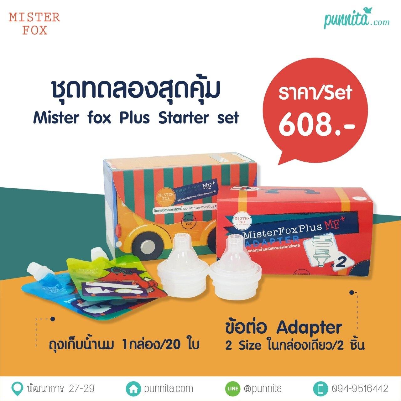 รีวิว Mister fox Plus Starter set ชุดทดลองสุดคุ้ม ถุงเก็บน้ำนม 1กล่อง + ข้อต่อ Adapter 2 Size [Punnita Authorized Dealer]
