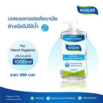 เจลแอลกอฮอล์ล้างมือ B2ULab Alcohol Hand Gel ขนาด 1 ลิตร-