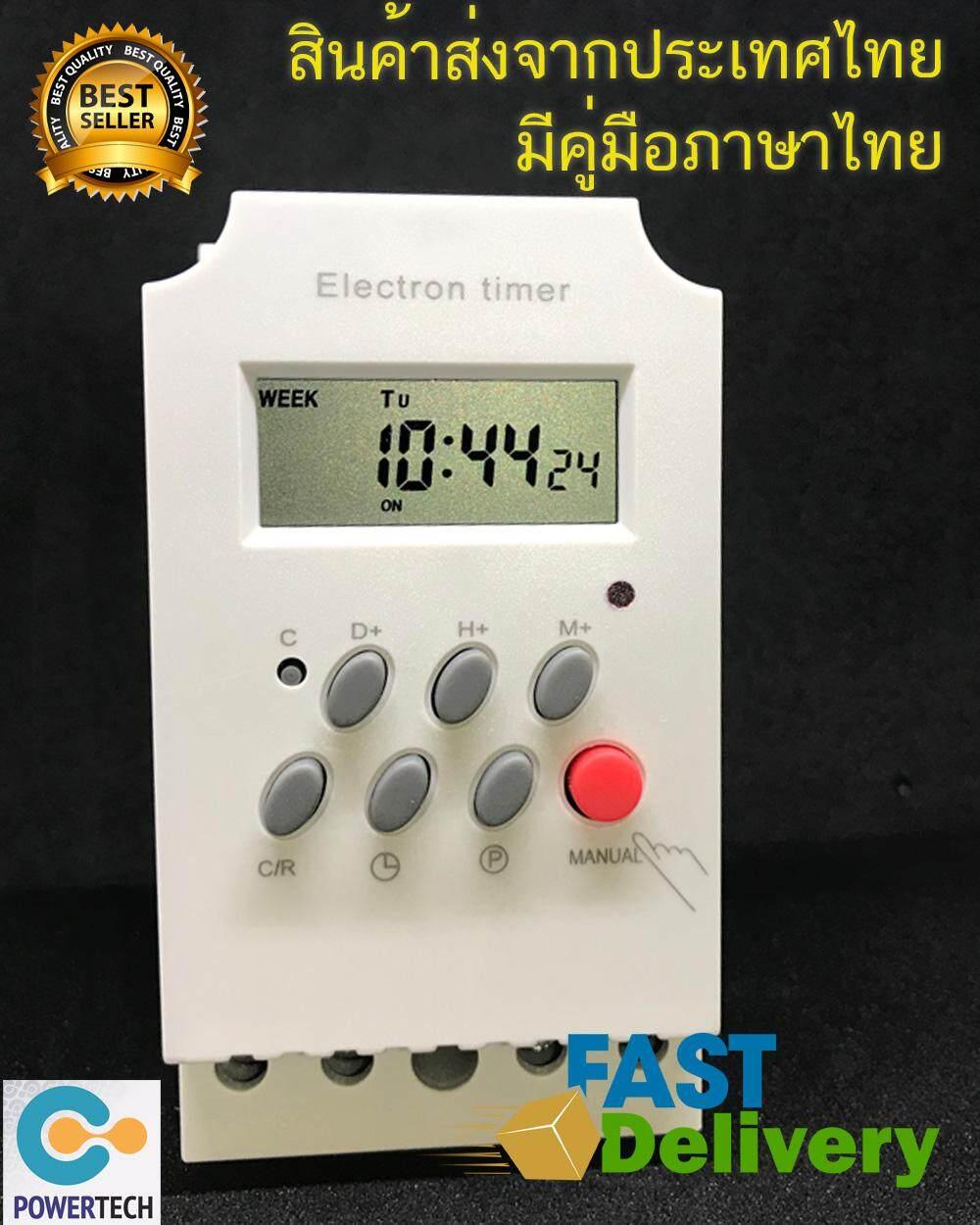 Timer Switch ทามเมอร์ สวิทซ์ ตั้งเวลาเปิด-อัตโนมัติ By Power Tech.