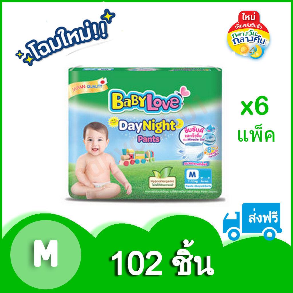 โปรโมชั่น Baby Love เบบี้เลิฟ แพมเพิสเด็ก กางเกงผ้าอ้อม เดย์ไนท์แพ้นส์ (ไซส์ M รวม 102 ชิ้น )
