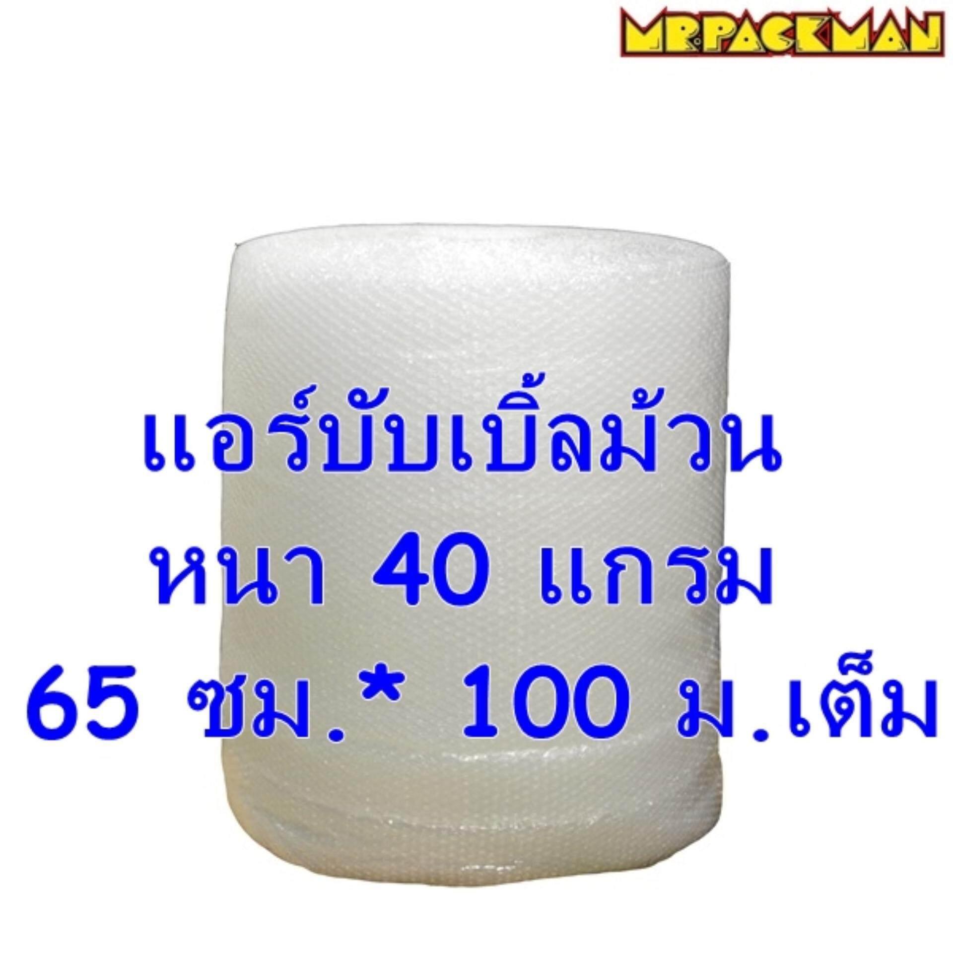 แอร์บับเบิ้ล พลาสติกกันกระแทก 65 ซม. * 100 ม. (40 แกรม) By Mr.packman.