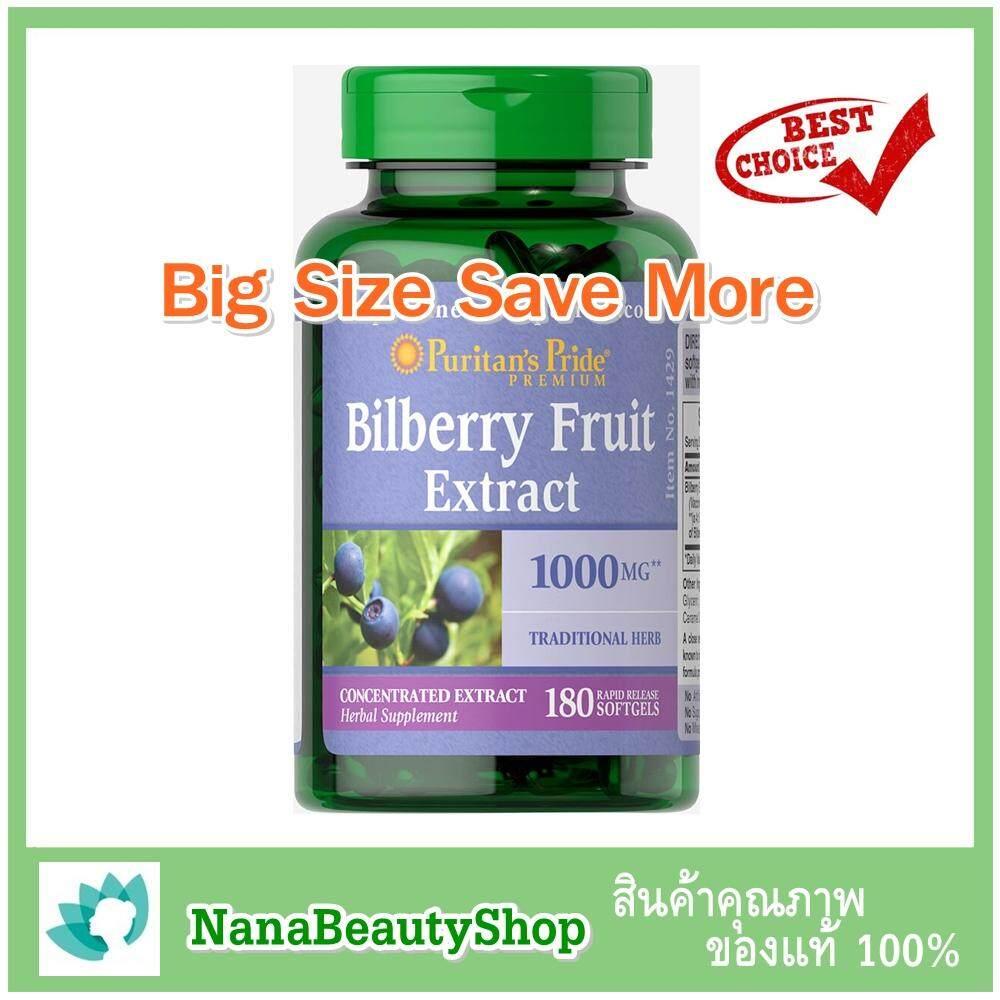 ((ไซสใหญ่ 180 เม็ด คุ้มกว่า)) Puritan Bilberry 1000 Mg 180 Softgels บำรุงและเพิ่มความชุ่มให้กับดวงตา By Nanabeauty-Shop.