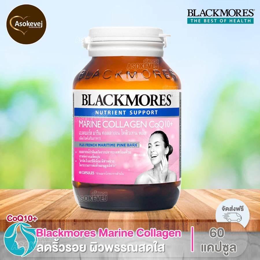 Blackmores Marine Collagen coenzyme Q10 plus 60แคปซูล (1ขวด) แบลคมอร์ส มารีน คอลลาเจน โคคิวเทน พลัส