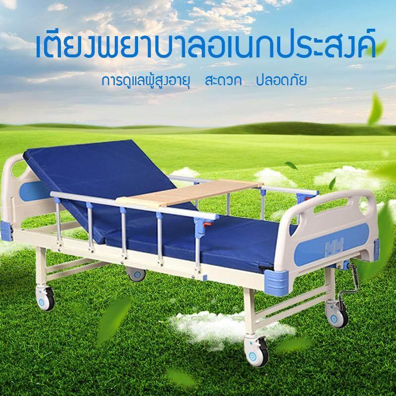 เตียงพยาบาล เตียงผู้ป่วย สำหรับผู้สูงอายุ ผู้ป่วย ผู้พิการ แบบมือหมุน มีรั้วกันตก โครงสร้างแข็งแรง มีเสาน้ำเกลือ แถมเบาะรอง beauti house