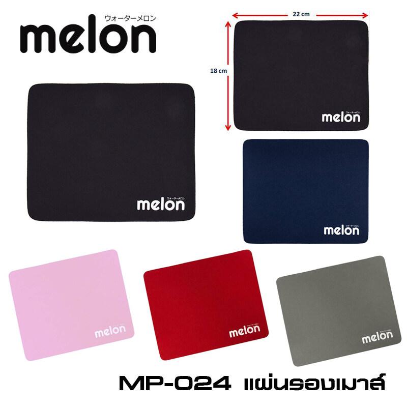 Melon แผ่นรองเม้าส์ รุ่น Mp-024 ราคาถูก ผ้านุ่ม ๆ เลือกสีได้.