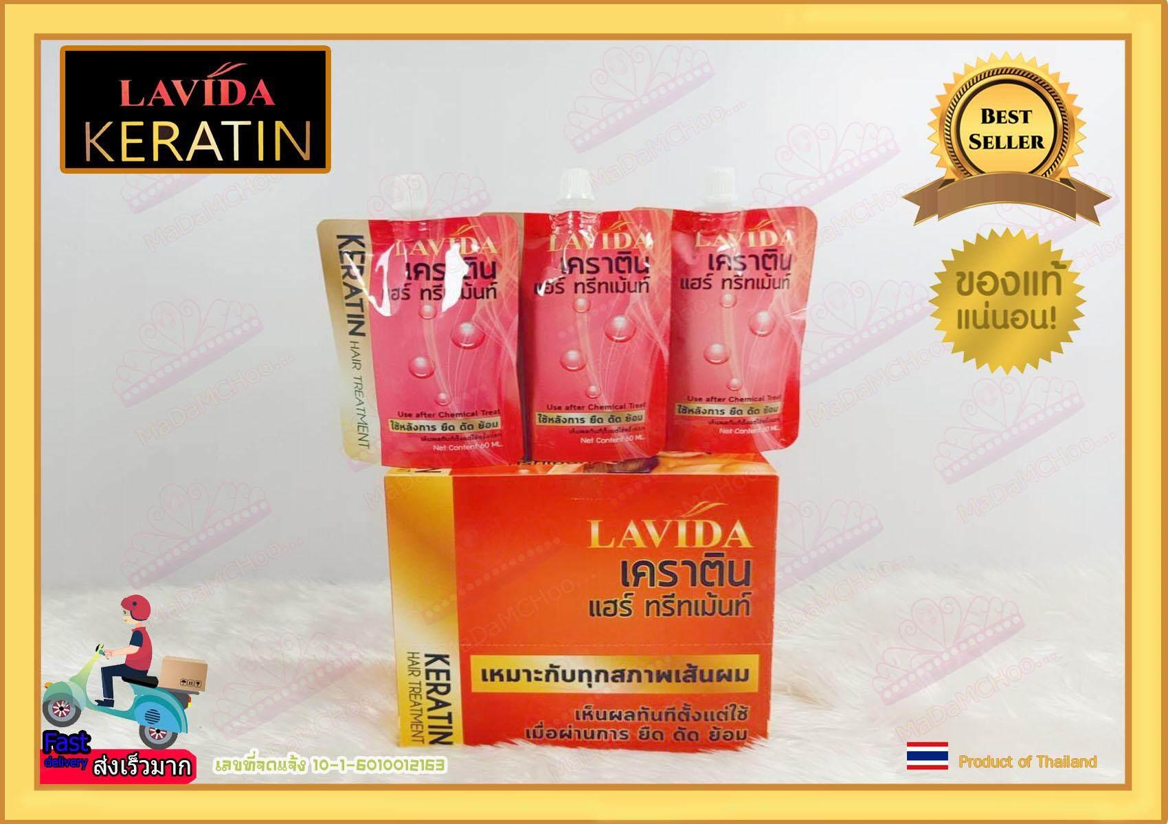 เคราติน แฮร์ ทรีทเม้นท์ ลาวีด้า  Keratin Lavida Hair Treamentทรีทเมนท์บำรุงเส้นผมชนิดเข้มข้นพิเศษ  แบบซอง  โปรโมชั่นสุดคุ้ม 3 ซองในราคาส่ง (ซื้อใช้เองหรือไปขายได้กำไรดี)   ปริมาณ 60ml..
