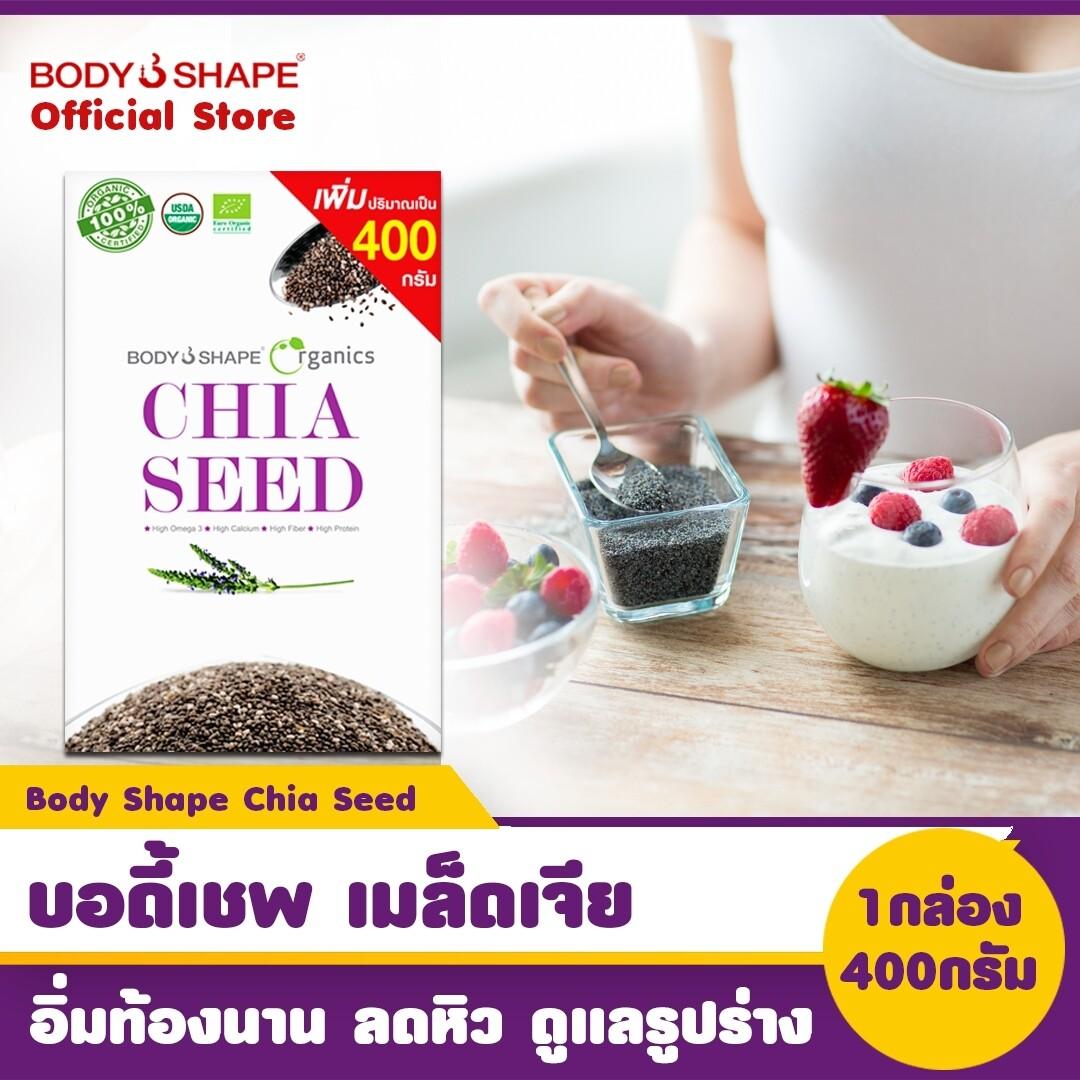 Body shape Organic Chia seed เมล็ดเจีย อาหารเสริมควบคุมน้ำหนัก อิ่มท้องนานลดหิว 400 กรัม