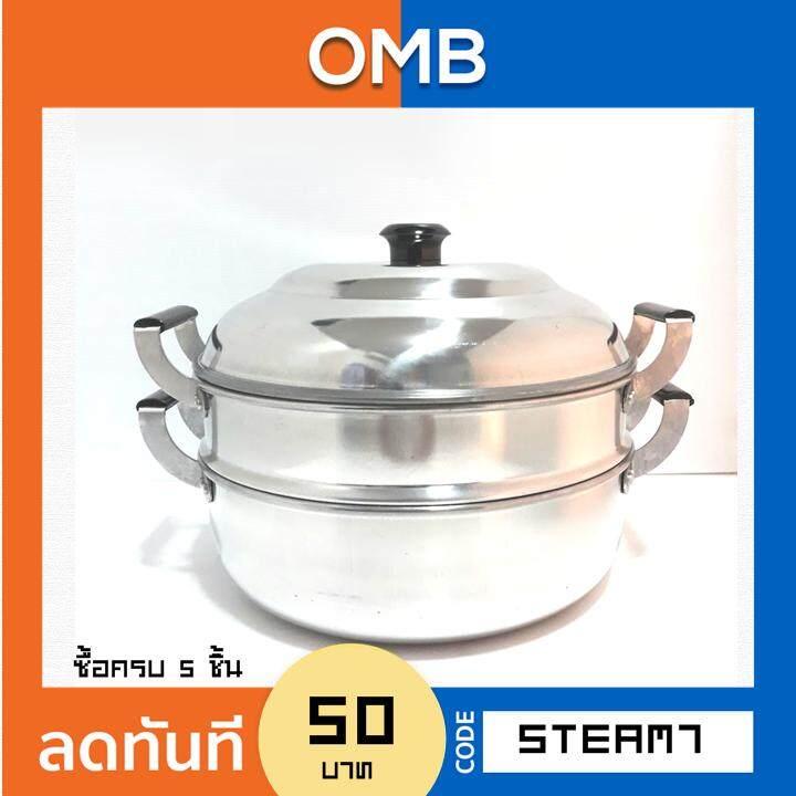Ombซึ้งนึ่งอาหาร 28ซม. เซต 3 ชิ้น(ตราร่ม) By Omb.