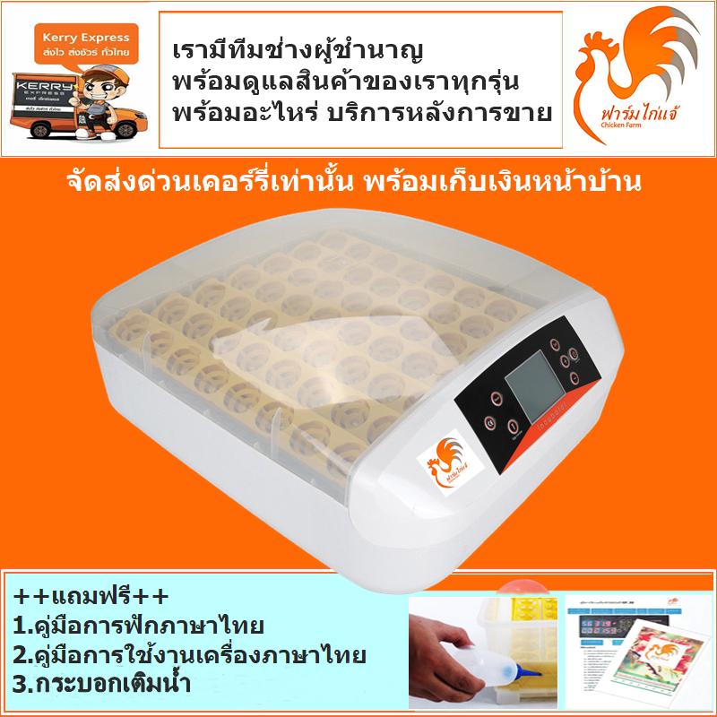 {ส่งฟรีด่วน คู่มือภาษาไทย ของแถมครบเซ็ต มีศูนย์ซ่อมบริการ} เครื่องฟักไข่รุ่น ตู้ฟักไข่ไก่ ฟักไข่เป็ด ฟักไข่นก 56 ฟอง ระบบอัตโนมัติ อัตราการฟักสูงถึง 98% มีไฟ Led ส่องเชื้อไข่ในตัว ใช้งานง่ายสุดๆ!!!.