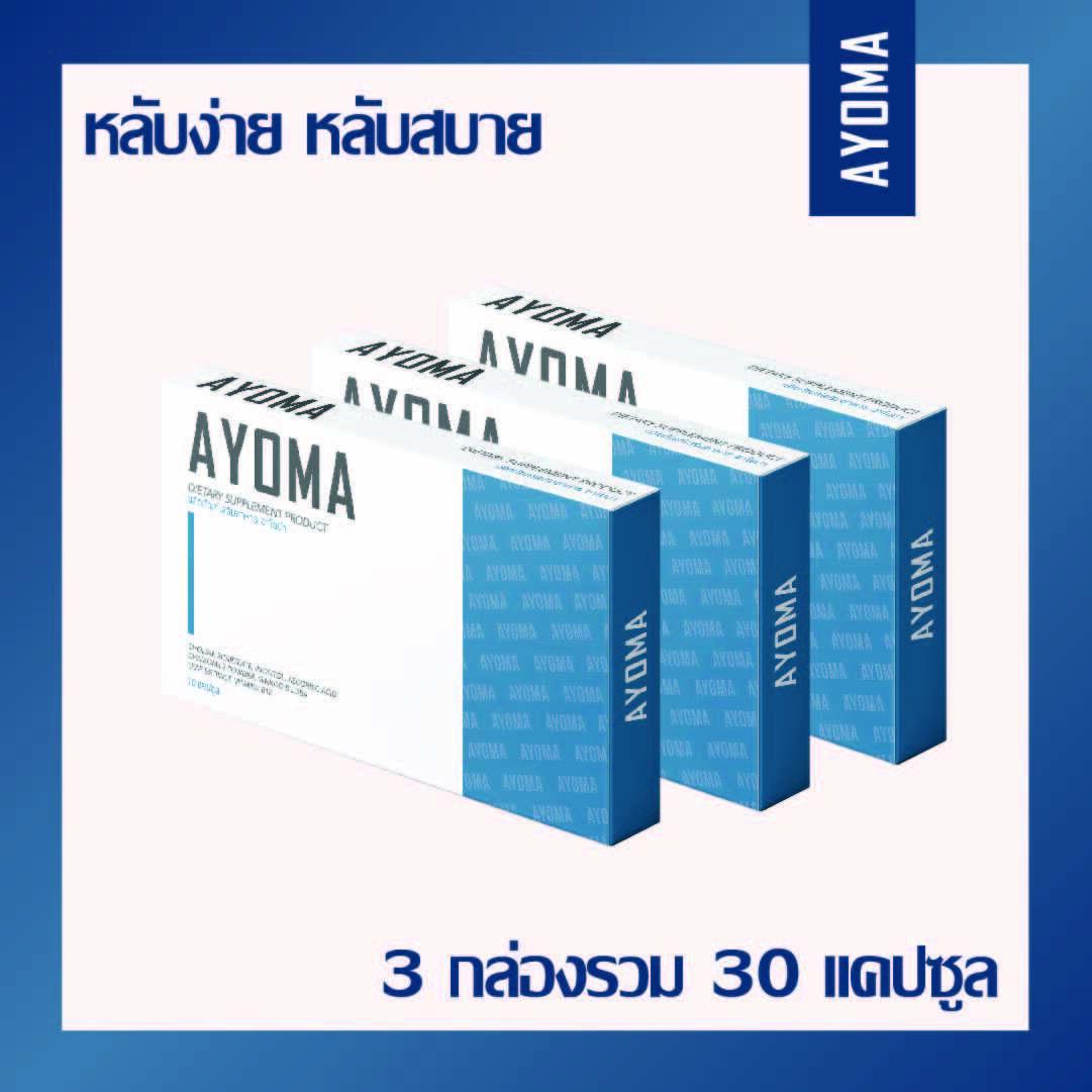 AYOMA อาโยม่า 3 กล่อง 30 แคปซูล อาหารเสริมช่วยการนอนหลับ หลับง่าย หลับสบาย แก้นอนไม่หลับ หลับยาก หลับไว คลายเครียด (ยานอนไม่หลับ, ยานอนหลับลึก, ยานอนหลับเม็ด)