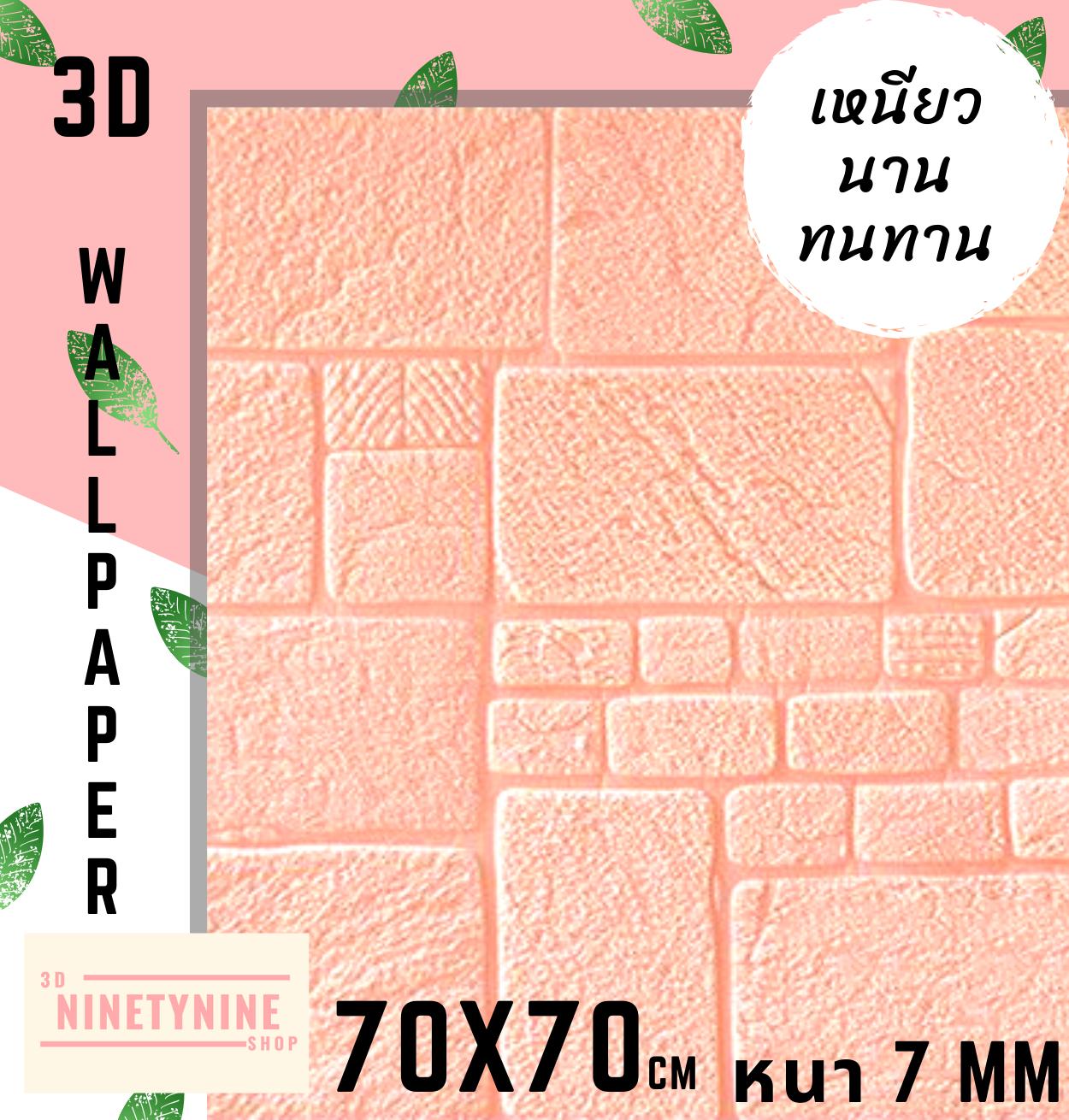 3d Wallpaper วอลเปเปอร์ สามมิติ สติ๊กเกอร์ติดผนัง มีกาวติดผนังในตัว วัสดุ Pe Foam กันน้ำ กันเสียง กันกระแทก ลายอิฐ ลายหิน (10แผ่นขึ้นไปฟรีคัตเตอร์).