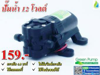ปั๊มน้ำ12โวลต์ ปั๊มพ่นหมอก ปั๊มโซล่าเซลล์12โวลต์ 4.8 บาร์ GREEN-01 SKU-035 ( สินค้าขายดี )