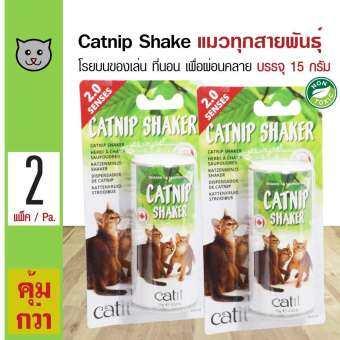 Catit Catnip Shake ของเล่นแมว ผงกัญชาแมว ชนิดโรย ผ่อนคลายแมว สำหรับแมวทุกสายพันธุ์ (15 กรัม/แพ็ค) x 2 แพ็ค-