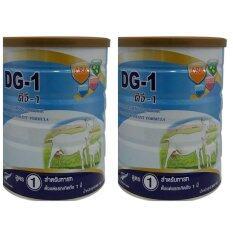 ขาย Dg1 นมแพะ ดีจี 1 Goat Milk Powder 800G แพคคู่ 2 กระป๋อง