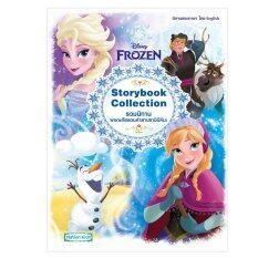 ขาย Disney Frozen รวมนิทานผจญภัยแดนคำสาปราชินีหิมะ ถูก Thailand