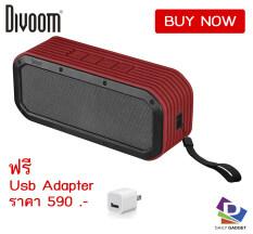 ราคา Divoom ลำโพงบลูธูทแบบพกพา รุ่น Voombox Outdoor 2Nd Generation Red แถมฟรี Adapter 2A Divoom Thailand