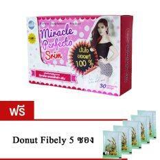ขาย Donut Miracle Perfecta Srim 30 เม็ด 1 กล่อง แถมฟรี Donutt Fibely โดนัท ไฟบีลี่ 5 ซอง ออนไลน์ ใน กรุงเทพมหานคร