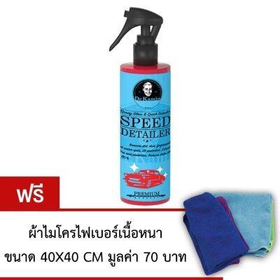 ราคา Dr Kamin Speed Detailer สเปรย์ทำความสะอาดพร้อมเคลือบเงา 500Ml ใน Thailand