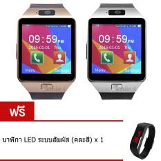 Dream นาฬิกาโทรศัพท์ Smart Watch รุ่น DZ09 Phone Watch แพ็ค 2 ชิ้น (Gold/Sliver) ฟรี นาฬิกา LED ระบบสัมผัส (คละสี)