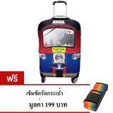 ราคา Drtech ผ้าคลุมกระเป๋าเดินทาง เข็มขัดรัดกระเป๋า ลาย Tuk Tuk Rungbagpack Rbp 018Mb 24 นิ้ว ไทย