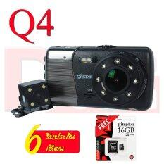 DTAWAN กล้องติดรถยนต์ Star Q4 กล้องติดรถยนต์อัจฉริยะ บันทึกภาพหน้าหลัง มีเตือนการชน เตือนออกนอกเลน ความคมชัดระดับ SuperHD 1296P แถมฟรี เมมโมรีการ์ด 16GB มูลค่า 350บาท