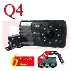 DTAWAN กล้องติดรถยนต์ Star Q4 กล้องติดรถยนต์อัจฉริยะ บันทึกภาพหน้าหลัง มีเตือนการชน เตือนออกนอกเลน ความคมชัดระดับ SuperHD 1296P แถมฟรี ปลั๊กพ่วง เข้า 1 ออก 3 มูลค่า 250บาท